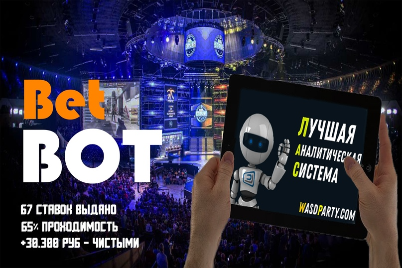 Отчет по BetBot`у и PRO — CHAT, изображение №2